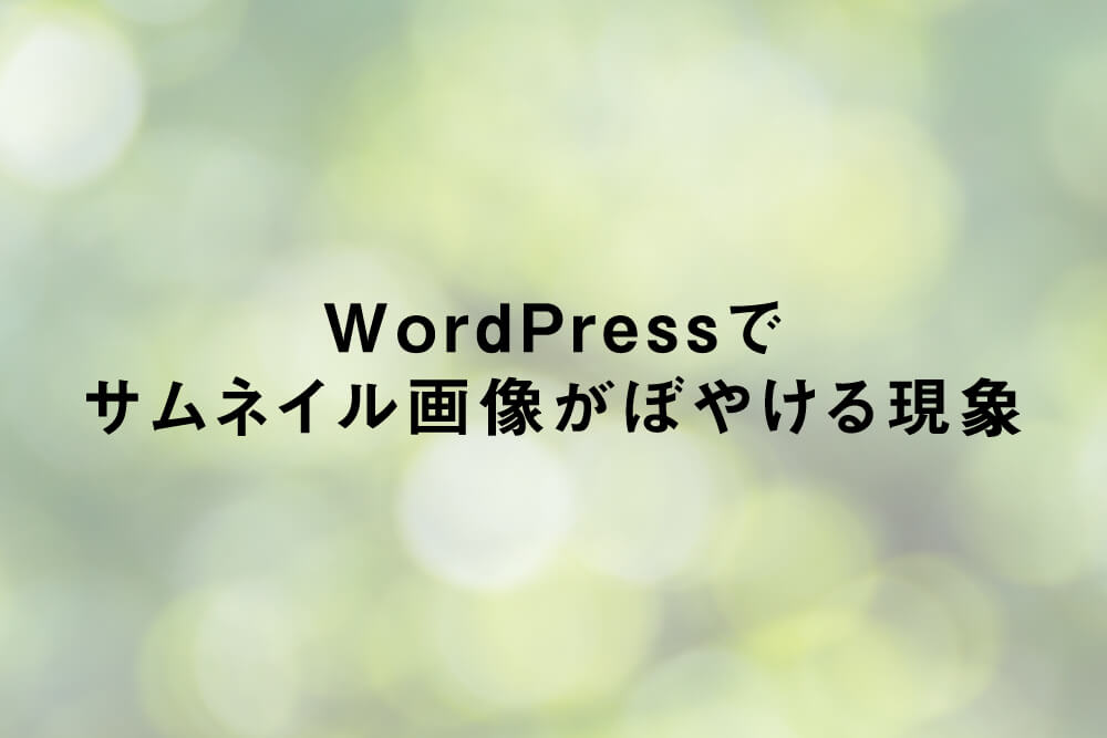 WordPressでサムネイル画像がぼやける現象