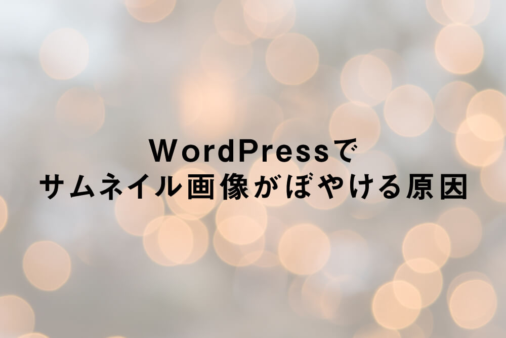 WordPressでサムネイル画像がぼやける原因