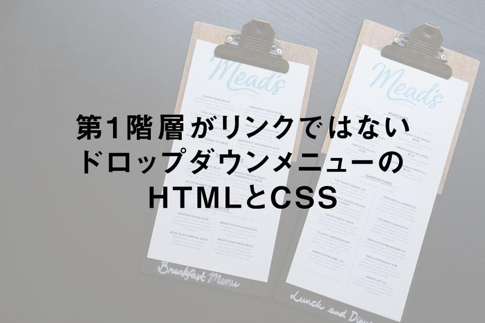 第1階層がリンクではないドロップダウンメニューのHTMLとCSS