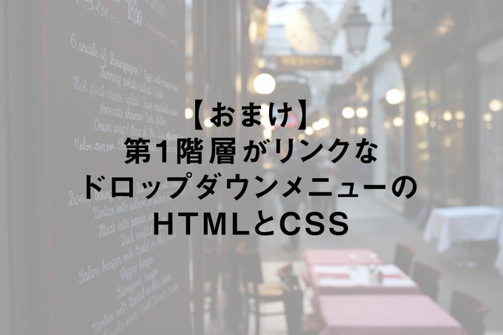 【おまけ】第1階層がリンクなドロップダウンメニューのHTMLとCSS