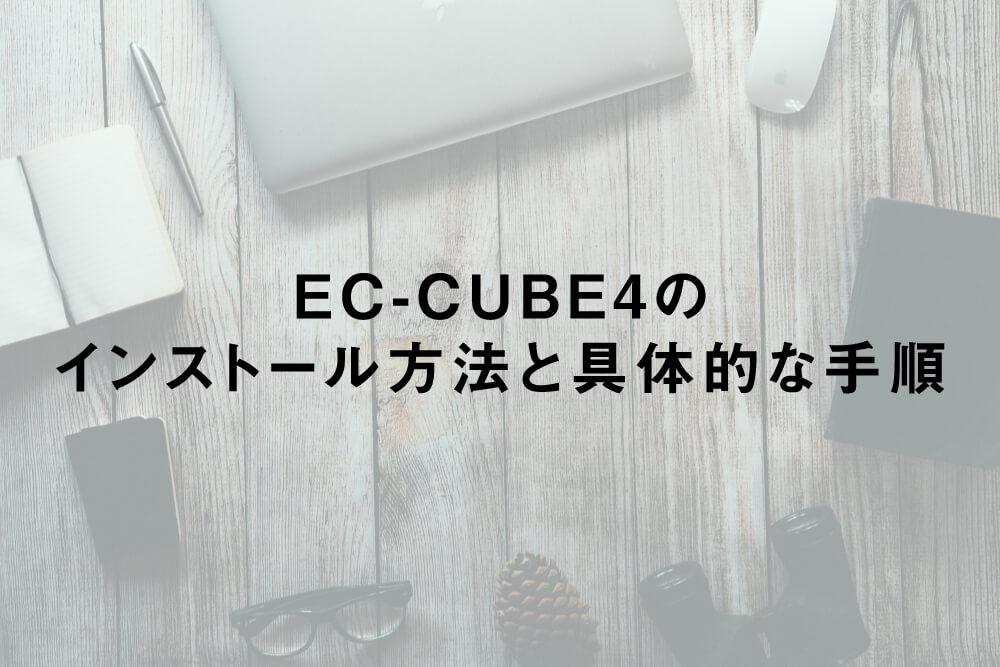 EC-CUBE4のインストール方法と具体的な手順