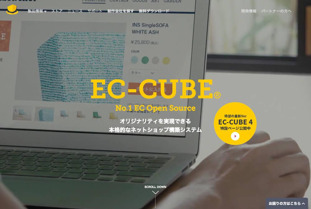 EC-CUBE公式サイト