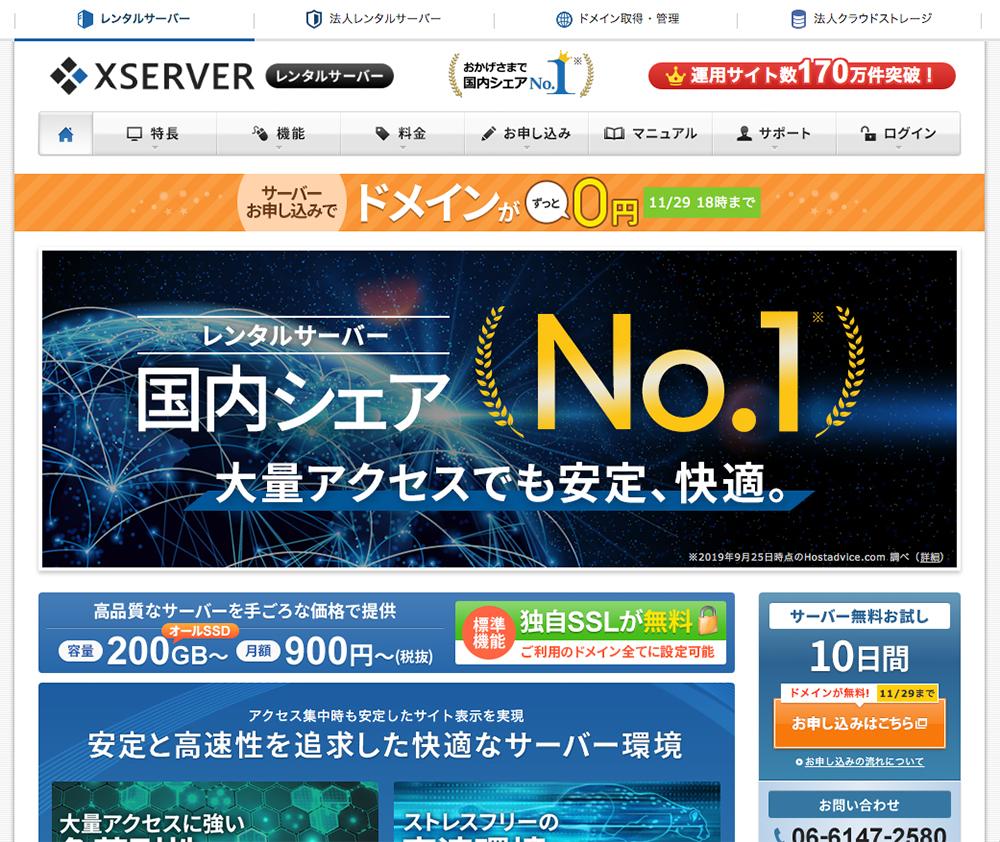 Xserverのレンタルサーバー
