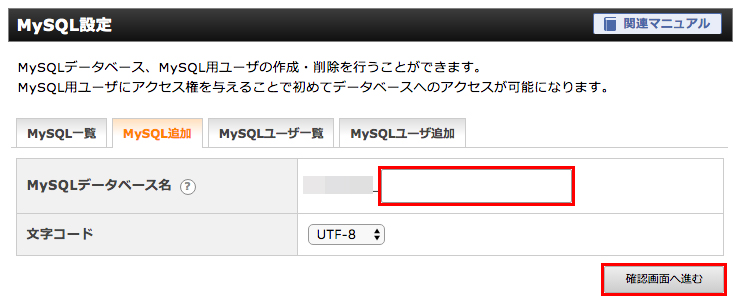 「MySQLデータベース名」を入力し「確認画面へ進む」をクリック