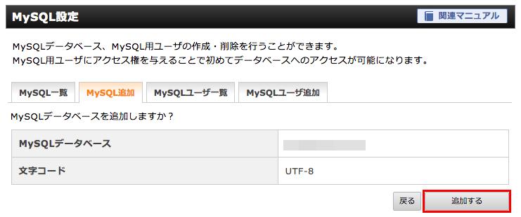 登録内容を確認したら「追加する」ボタンをクリック