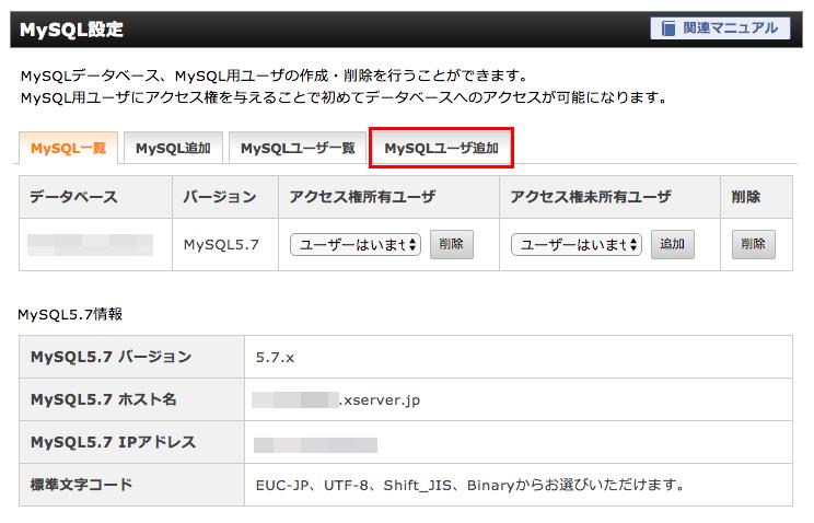 「MySQLユーザ追加」をクリック