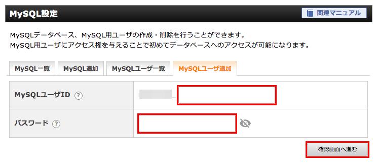 「MySQLユーザID」と「パスワード」を入力し「確認画面へ進む」をクリック