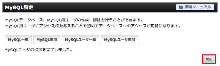 「MySQLユーザ」が登録されたので「戻る」ボタンをクリック