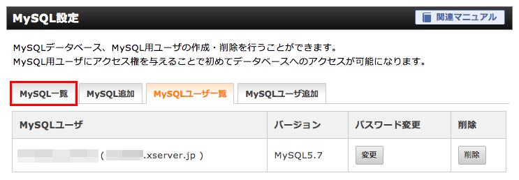 「MySQLユーザ一覧」が表示されるので「MySQL一覧」をクリック