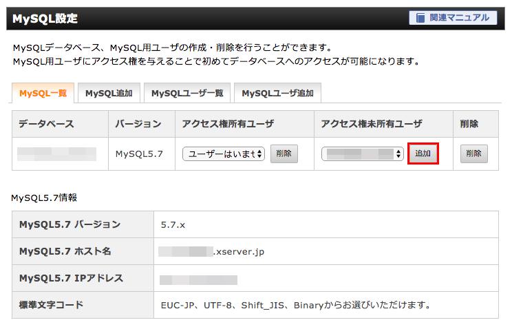 「アクセス権未所有ユーザ」に先ほどの「MySQLユーザID」が表示されているので「追加」ボタンをクリック