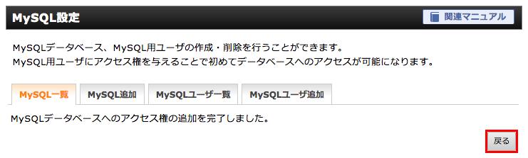 アクセス権が追加されるので「戻る」ボタンをクリック