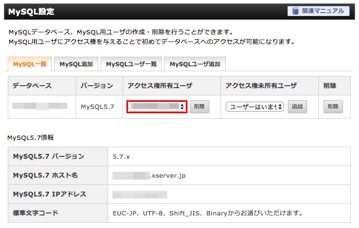「アクセス権所有ユーザ」に、先ほどの「MySQLユーザID」が表示