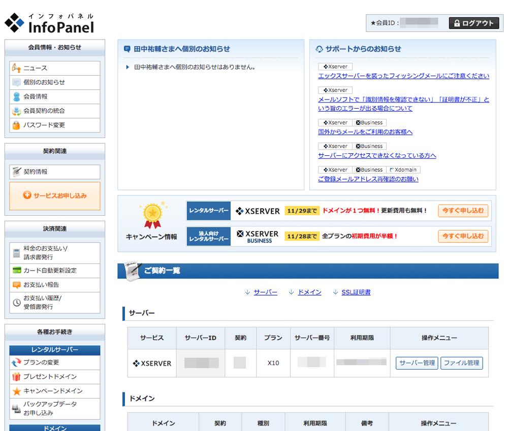 Xserverのインフォパネルにログイン