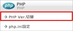 「PHP」にある「PHP Ver.切替」をクリック