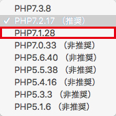 PHPのバージョンを1つ下のバージョンに下げる