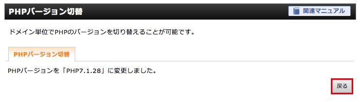 PHPのバージョンが変更されたので「戻る」ボタンをクリック