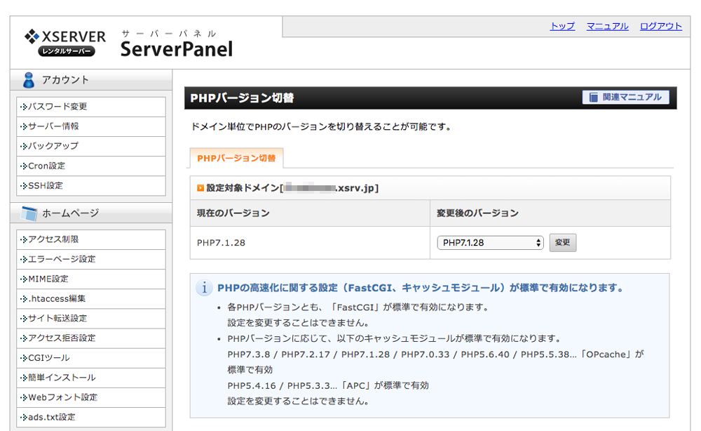 これでPHPのバージョンが1つ下のバージョンに変更されました