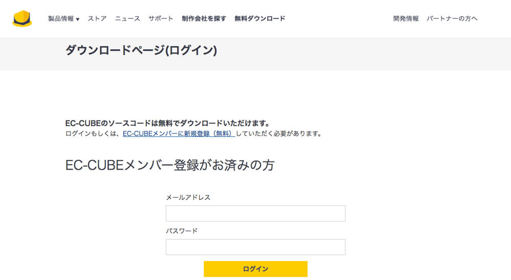 ダウンロードページ(ログイン)に移動するので「EC-CUBEメンバー」の方はログイン