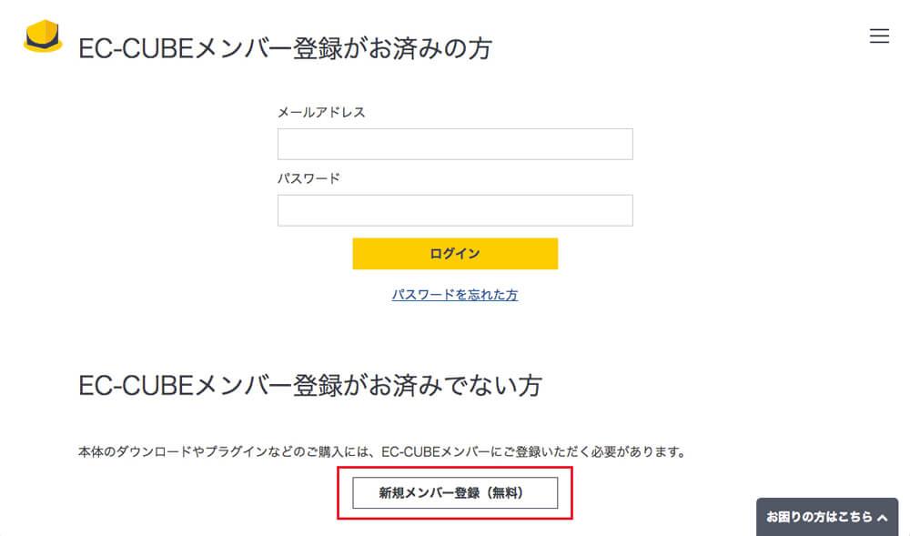「EC-CUBEメンバー」ではない方は「新規メンバー登録(無料)」ボタンをクリック