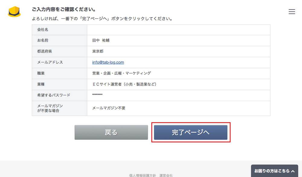 「登録内容確認ページ」で登録内容を確認し「完了ページへ」ボタンをクリック