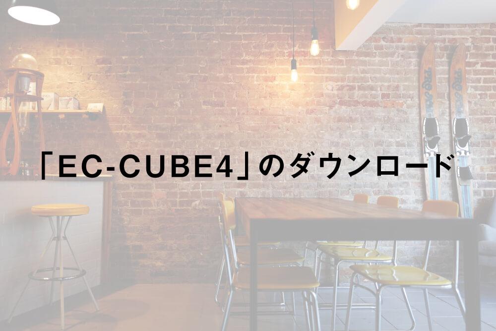 「EC-CUBE4」のダウンロード