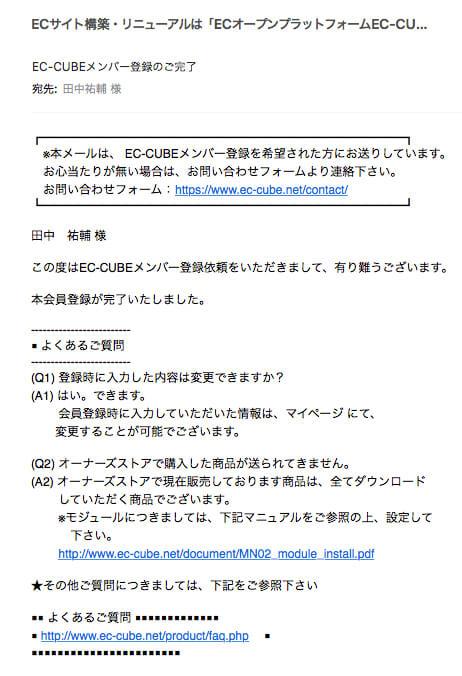 「EC-CUBEメンバー登録のご完了」というメールが到着