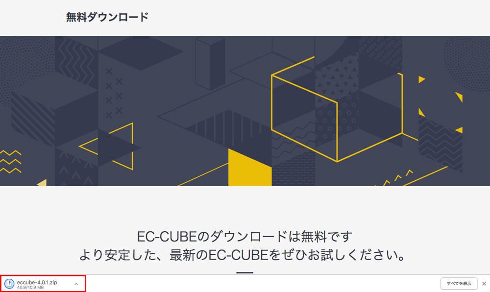 「EC-CUBE4」のzipファイルがダウンロード
