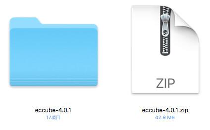 解凍した「EC-CUBE4」フォルダの中身を確認