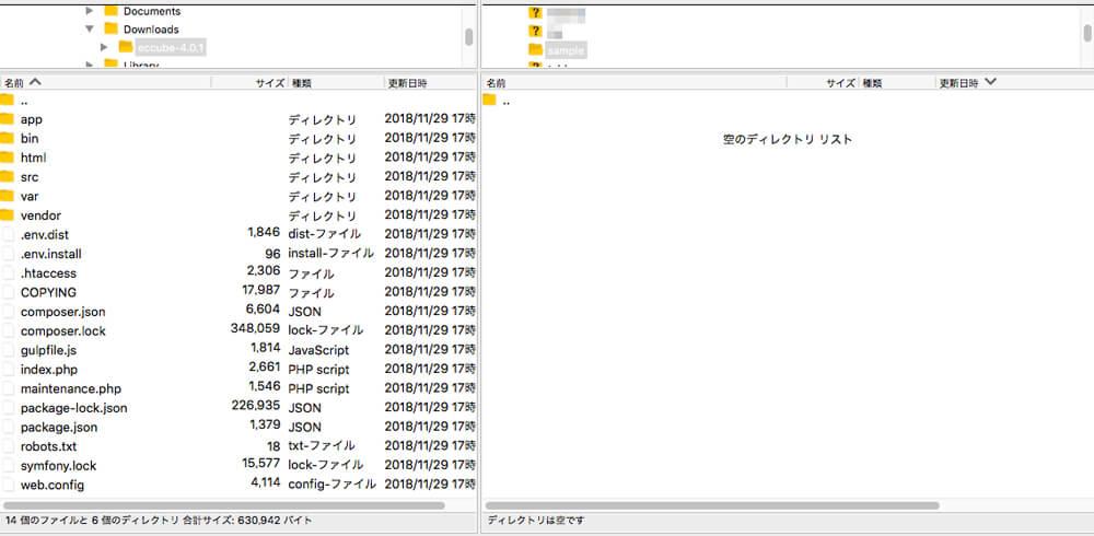 「EC-CUBE4」のプログラムファイルをFTPクライアントを使ってサーバーにアップロード