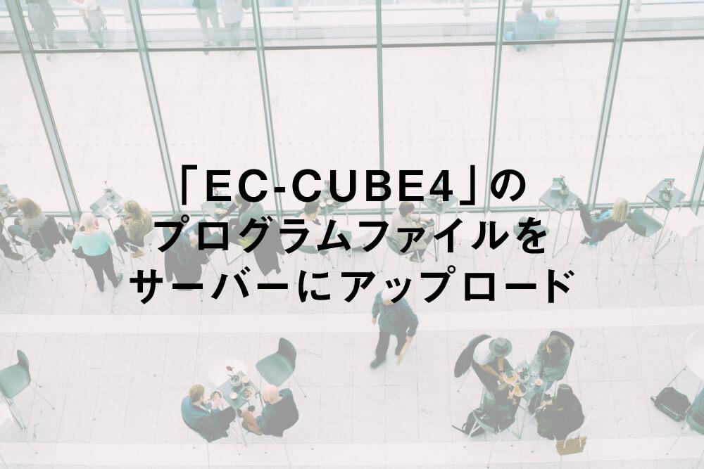 「EC-CUBE4」のプログラムファイルをサーバーにアップロード