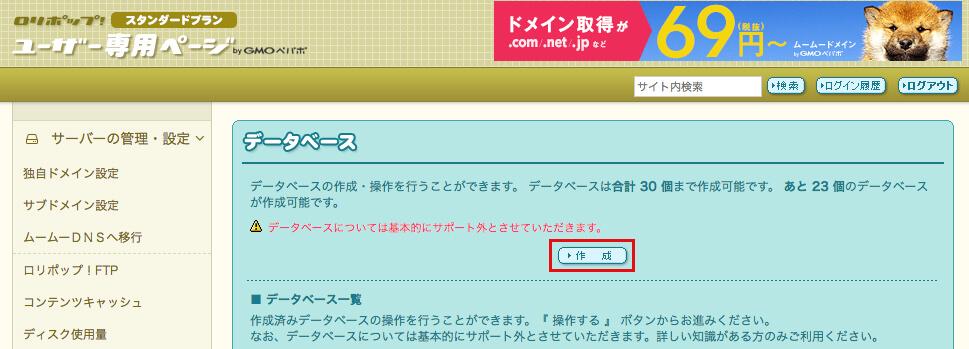 「データベース」ページの「作成」ボタンをクリック