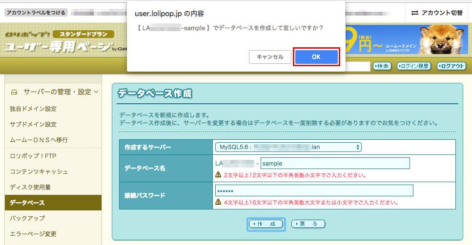 「【データベース名】でデータベースを作成して宜しいですか?」とポップアップが表示されるので「OK」ボタンをクリック