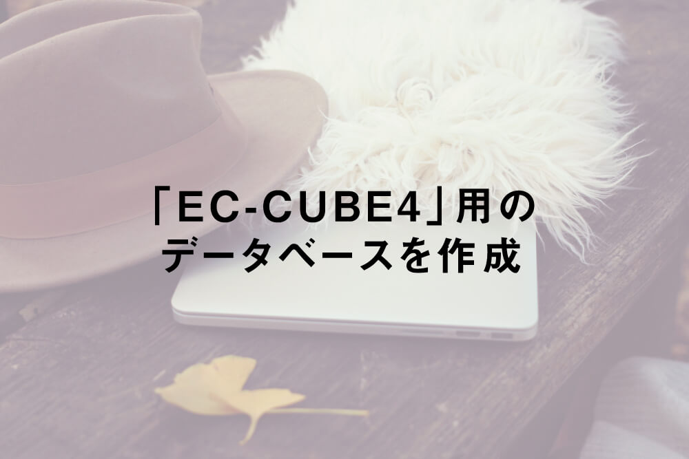 「EC-CUBE4」用のデータベースを作成