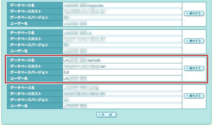 作成したデータベースは「データベース」ページで確認できます。
