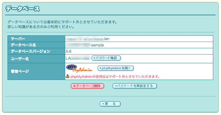 データベース一覧で「操作する」ボタンをクリックすると詳細を確認することができます。