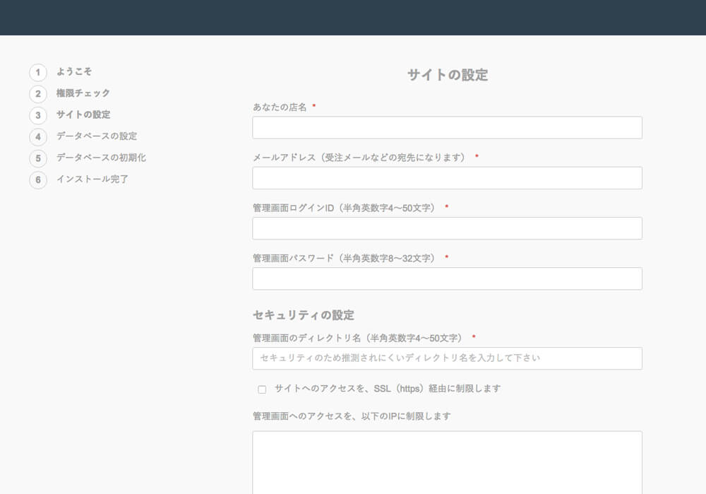 「サイトの設定」画面が表示されるので「EC-CUBE4」のインストールに必要な情報を入力