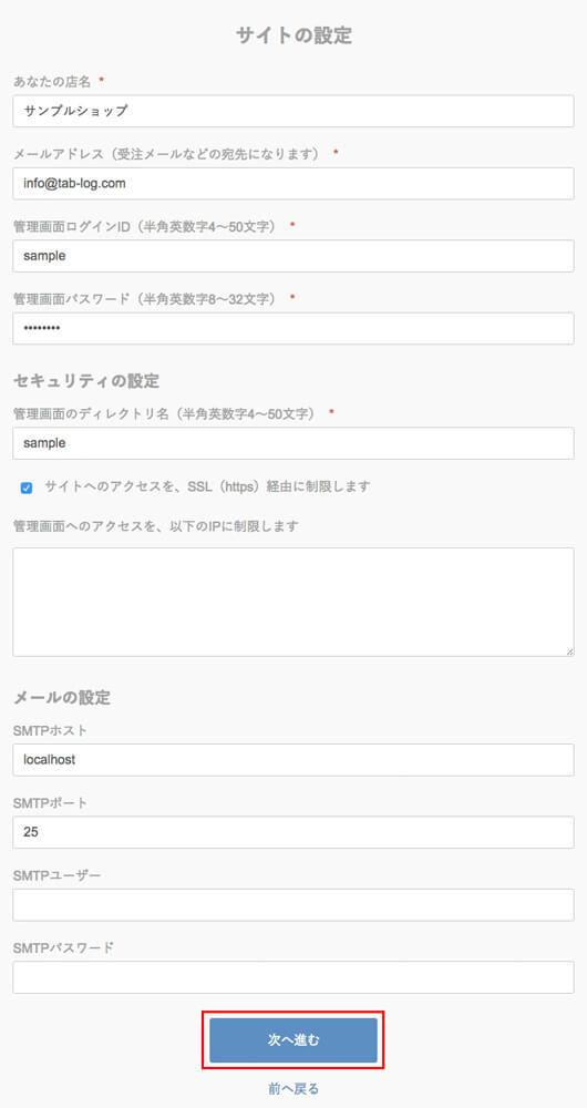 「サイトの設定」を入力したら「次へ進む」ボタンをクリック