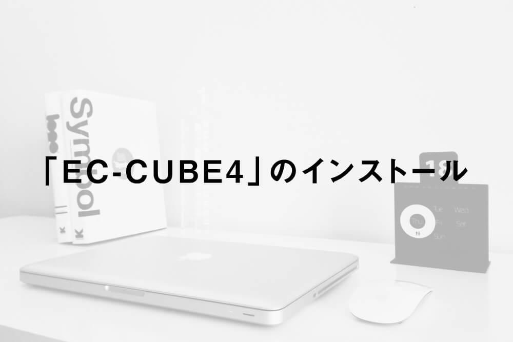 「EC-CUBE4」のインストール