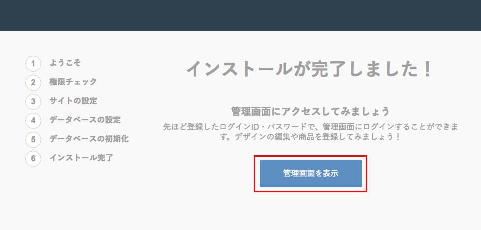 「管理画面を表示」ボタンをクリックすると「EC-CUBE4」のログイン画面が表示