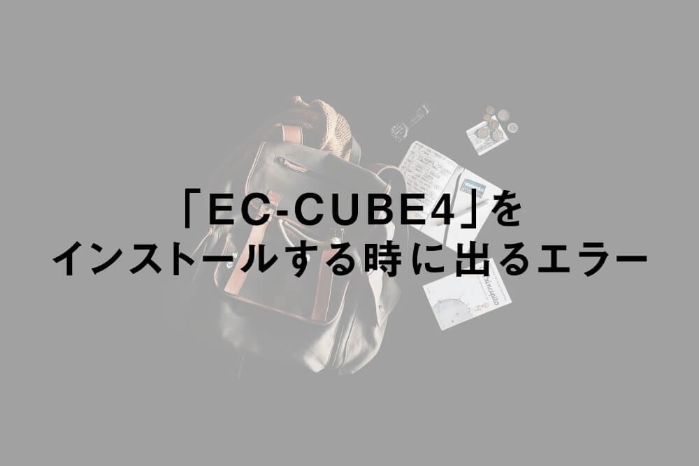 「EC-CUBE4」をインストールする時に出るエラー