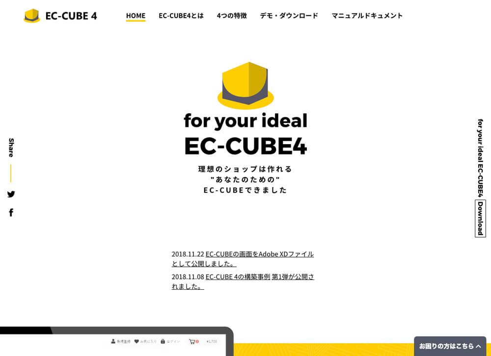 「EC-CUBE4」特設ページ