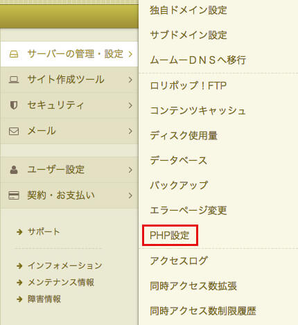 「サーバーの管理・設定>PHP設定」をクリックします