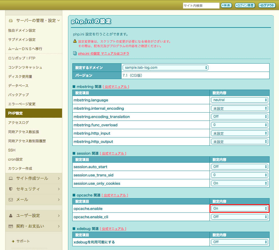 「opcache関連」の「opcache.enable」の設定内容を「On」にします