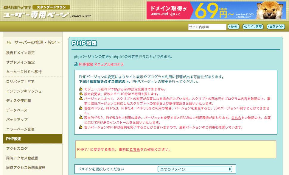 「PHP設定」画面に入り、使用しているドメインを探します。