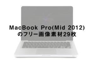 MacBook Pro(Mid 2012)のフリー画像素材29枚