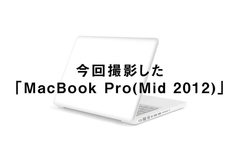 今回撮影した「MacBook Pro」