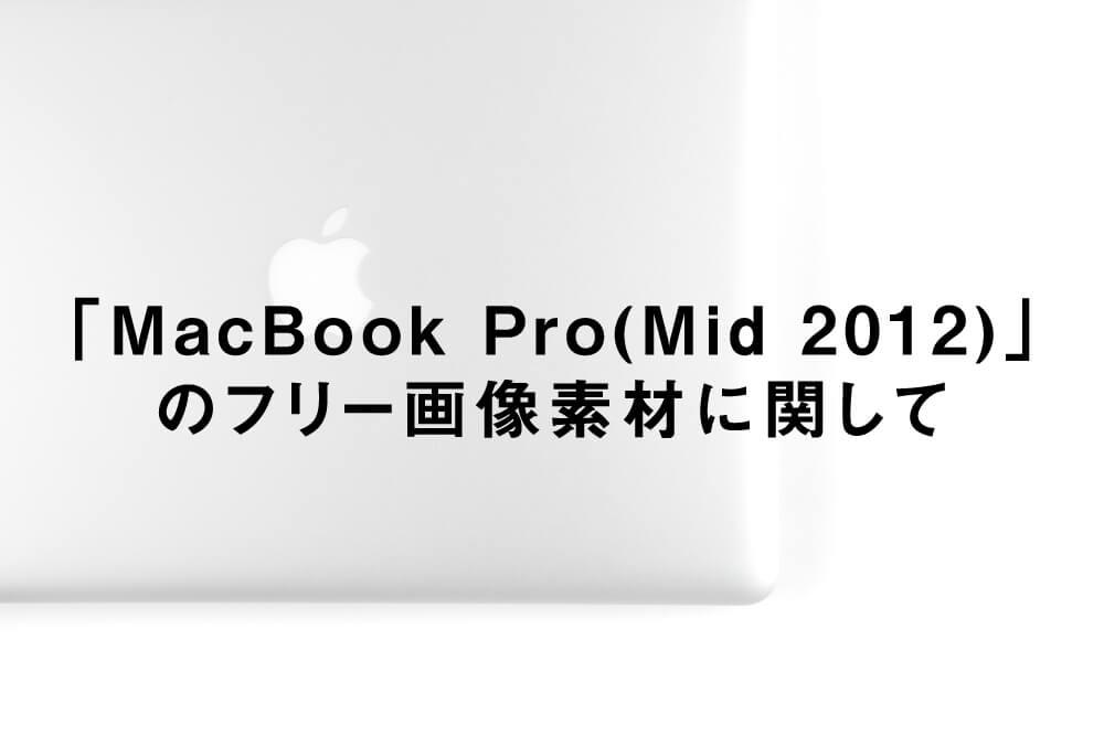 「MacBook Pro」のフリー画像素材に関して