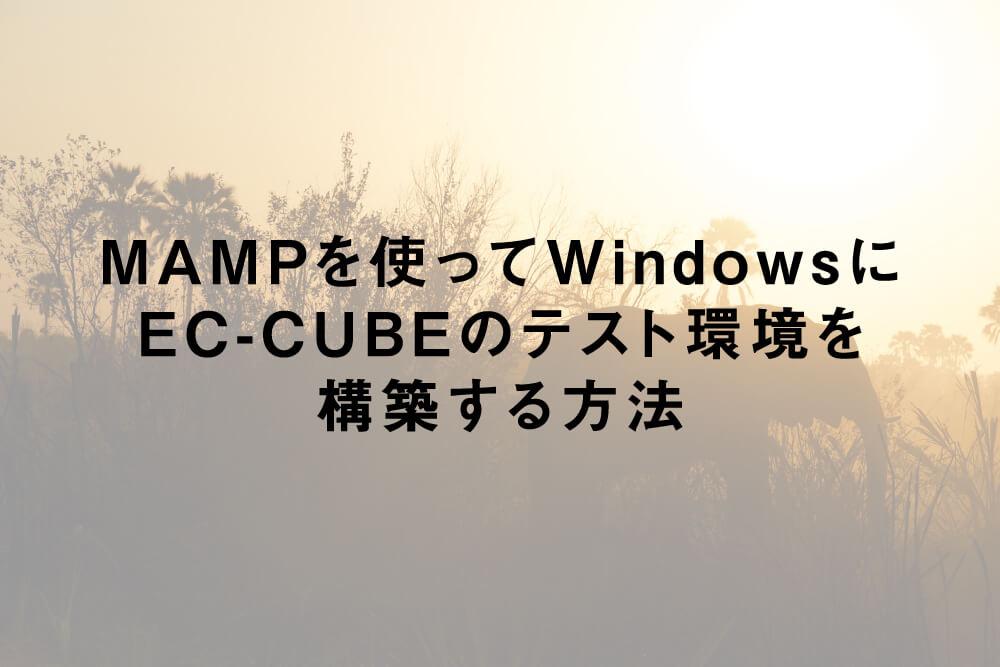 MAMPを使ってWindowsにEC-CUBEのテスト環境を構築する方法