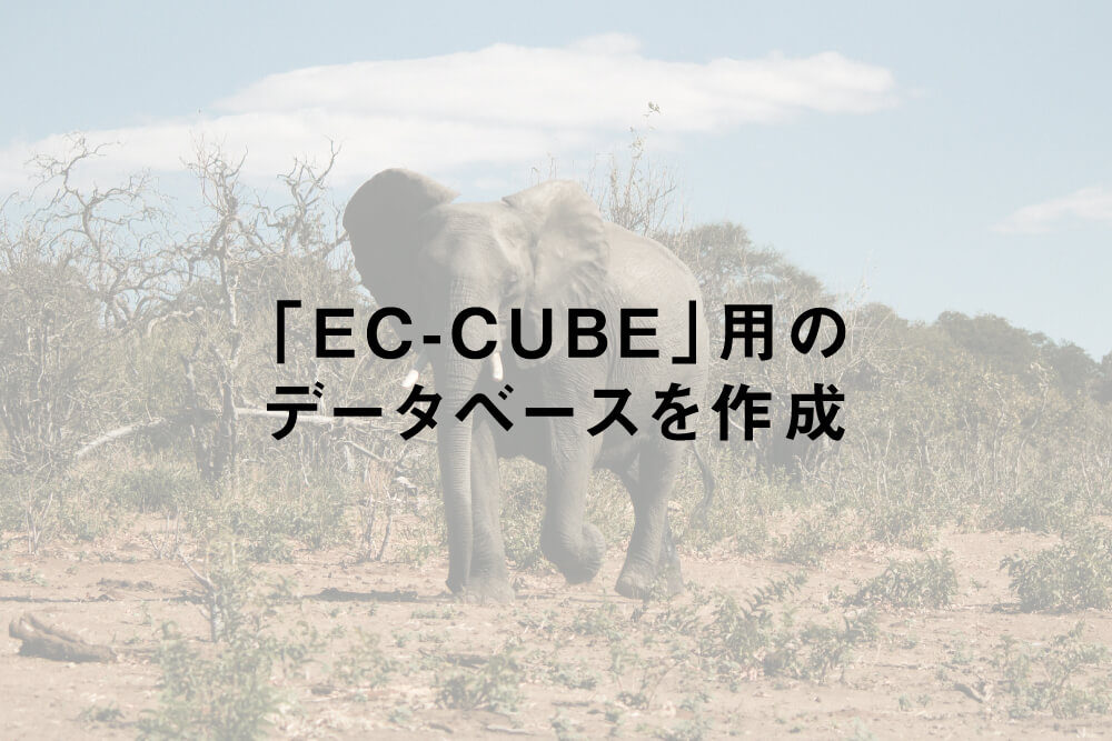 「EC-CUBE」用のデータベースを作成