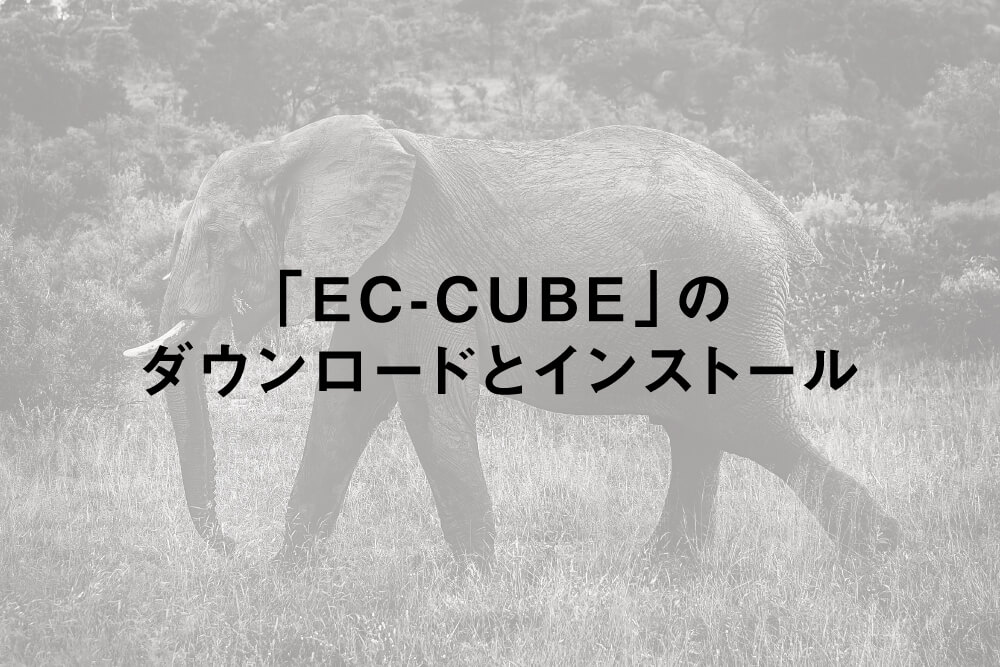 「EC-CUBE」のダウンロードとインストール